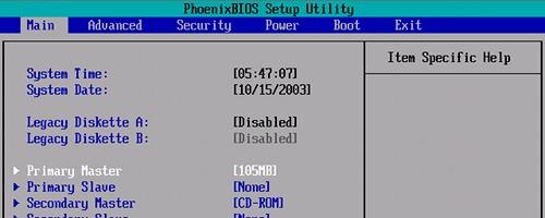 actualizar_bios_phoenix_mainscreen_500x200